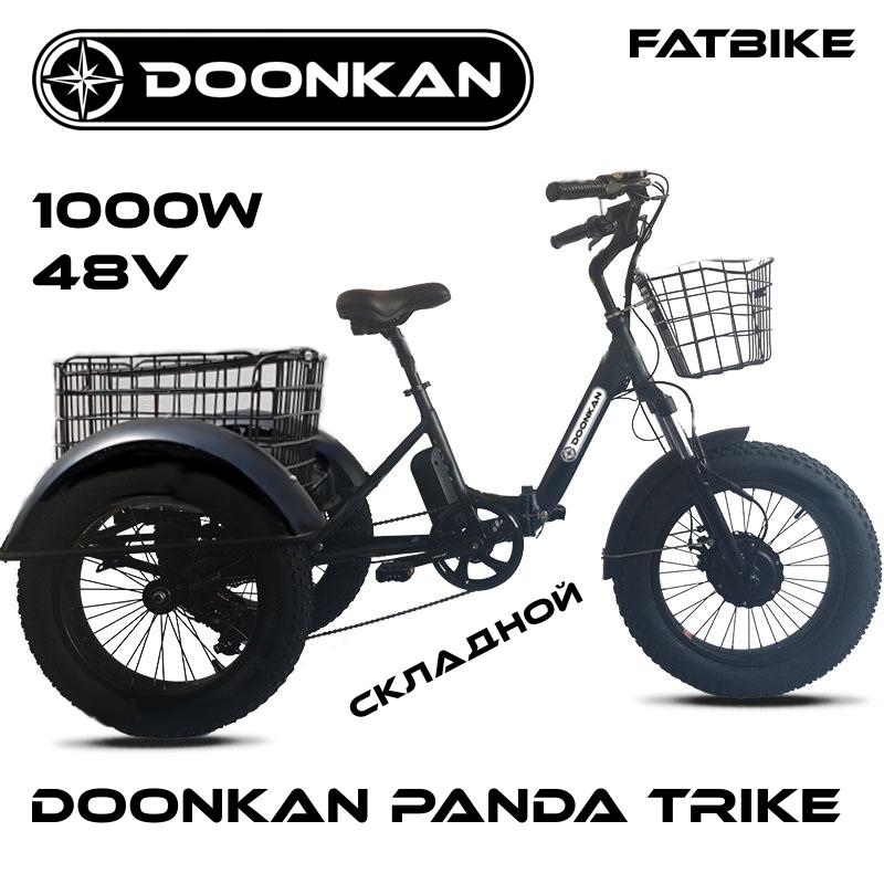 Трехколесный электровелосипед фэтбайк Doonkan Panda Trike Fatbike